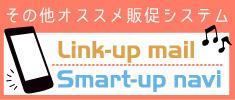 その他オススメ販促システム Link-up mail & Smart-up navi