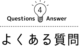 Qutions 4 Answer よくある質問