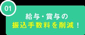 01 給与・賞与の振込手数料を削減!