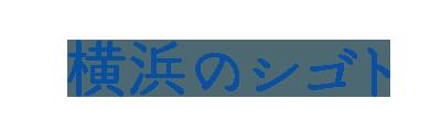 横浜のおシゴト