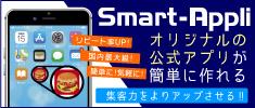 オリジナルの公式アプリが簡単に作れる Smart-Appli