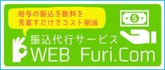 給与の振込手数料を見直すだけでコスト削減 振込代行サービス WEB Furi.com