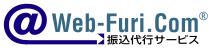 Web-Furi.Com 振込代行サービス